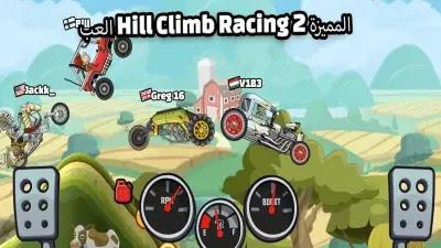 2 hill climb racing مهكرة جاهزة