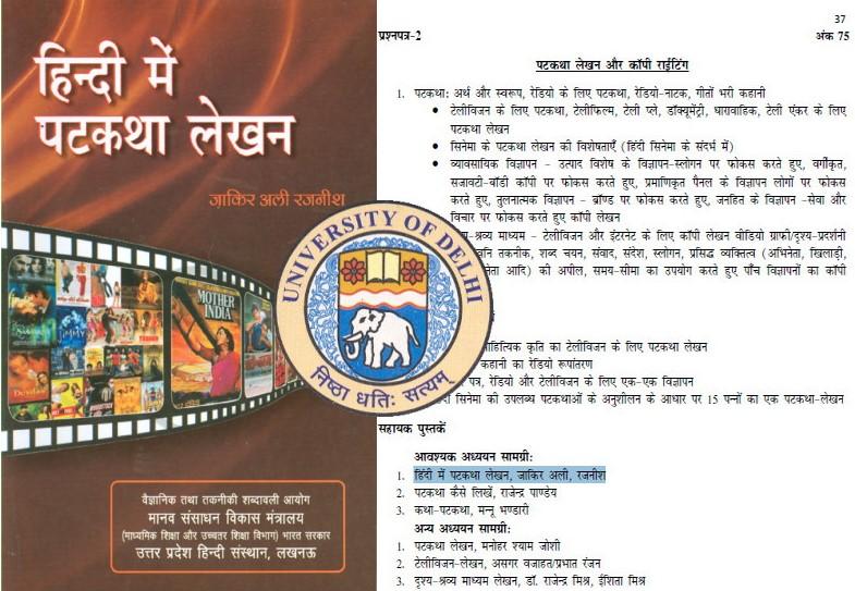 Film Script Writing Book Hindi