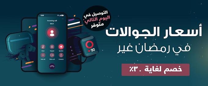 ارخص اسعار الجوالات فى المملكه مع خصم اضافى 30% على اكسايت السعوديه