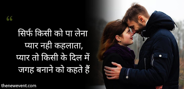 Latest Love status Shayari in Hindi