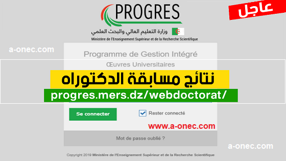 الاطلاع على نتائج مسابقة الدكتوراه على PROGRES - الأرضية الرقمية للتسجيل في مسابقة الدكتوراه - Progres mesrs dz web doctorat