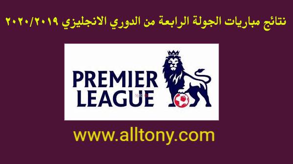 نتائج مباريات الجولة الرابعة من الدوري الانجليزي 2019/2020