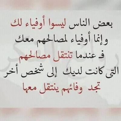 كلمات في عزة النفس