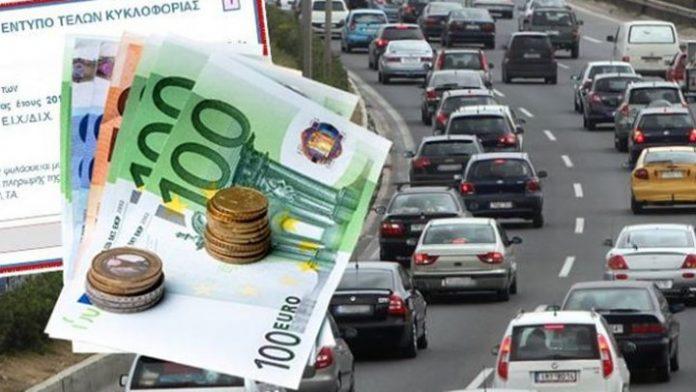 Τέλη κυκλοφορίας 2020: Ποιοι μπορεί να πληρώσουν λιγότερο