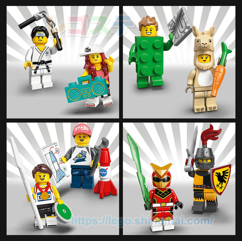 LEGO 71027 ミニフィグシリーズ20