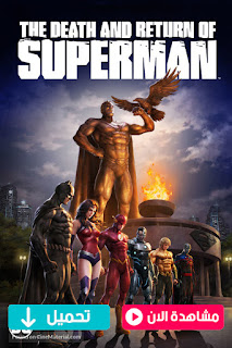 مشاهدة وتحميل فيلم سوبرمان The Death and Return of Superman 2019 مترجم عربي