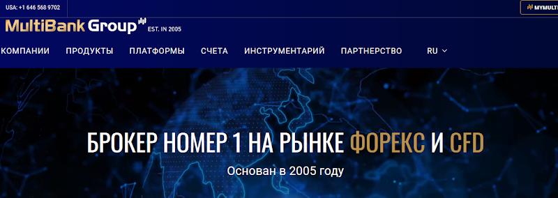 Мошеннический сайт multibankfx.com/ru – Отзывы, развод. Группы MultiBank мошенники