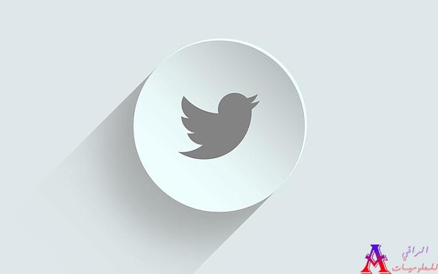 تويتر يحذف الحسابات الغير نشط لمدة 6 أشهر