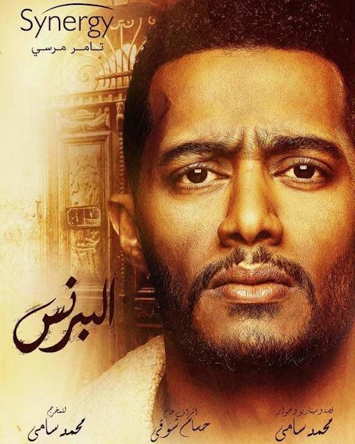 مشاهدة مسلسل البرنس - محمد رمضان