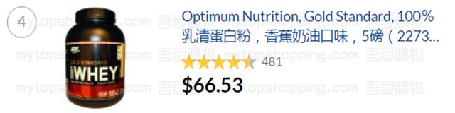 iHerb Optimum Nutrition 乳清蛋白