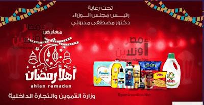 """""""جوميا"""" تنضم لمبادرة """"أهلًا رمضان"""" لتوفير السلع والمنتجات الغذائية بخصومات تصل الى 30%,رمضان,منتجات رمضان,عاجل,خبر عاجل,مصر,جوميا مصر,اهلا رمضان,مبادرة اهلا رمضان,"""