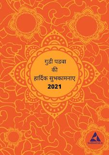 ASSAY-ON-GUDI-PADWA-MASSAGE-QUOTES-IN 2021/ गुडी पडवा की पूरी जानकारी जाने हिंदी में?