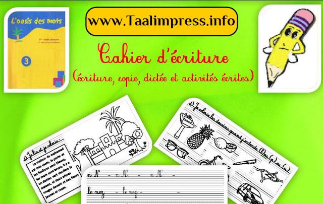 كراسة كتابة خاصة بالمستوى الثالث فرنسية وفق مرجع l'oasis des mots