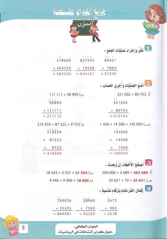 حلول تمارين كتاب أنشطة الرياضيات صفحة 10 للسنة الخامسة ابتدائي - الجيل الثاني