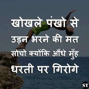 """attitude motivational status in hindi , """" खोखले पंखो से उड़न भरने की मत सोचो क्योंकि औंधे मुँह धरती पर गिरोगे """""""