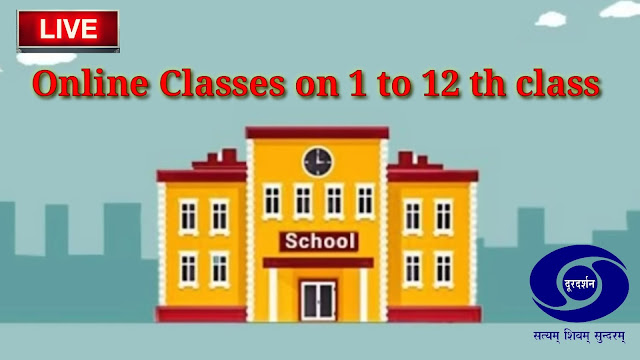 दूरदर्शन पर होगी ऑनलाइन क्लासेस पहली से लगाकर 12वीं तक के लिए