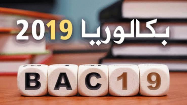 موعد الرسمي لإعلان نتائج البكالوريا 2019