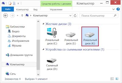 Зашифрованный том VeraCrypt в проводнике Windows