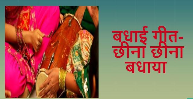 Badhai Geet - Chhina Chhina Badhaya Chhina
