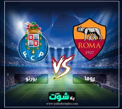 مشاهدة مباراة روما وبورتو بث مباشر اليوم 6-3-2019 في دوري ابطال اوروبا