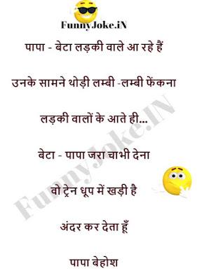 Beta Ladki Wale Aa Re Hai