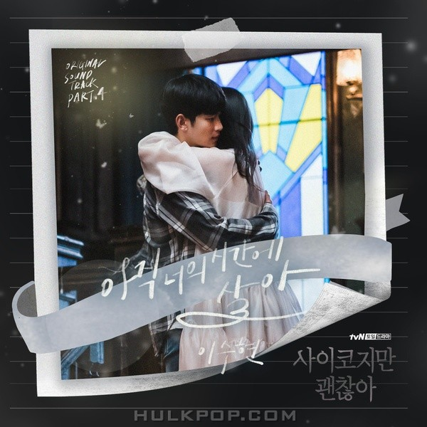 Lee Soo Hyun – It's Okay to Not Be Okay OST Part.4