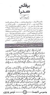 Barfani Sehra By Amjad Raees Urdu Novel Free Download Pdf
