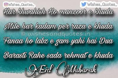 Happy Eid Mubarak Wishes 2021 free images