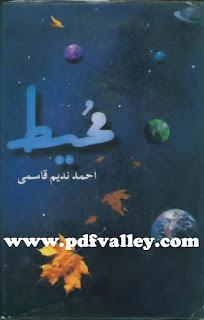 Moheet by Ahmad Nadeem Qasmi