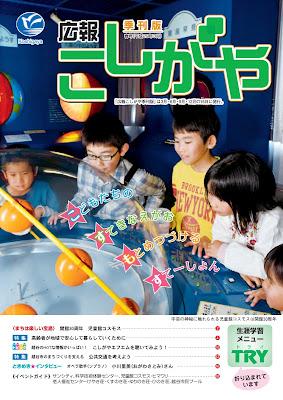 広報こしがや季刊版 平成29年3月(平成29年春号)