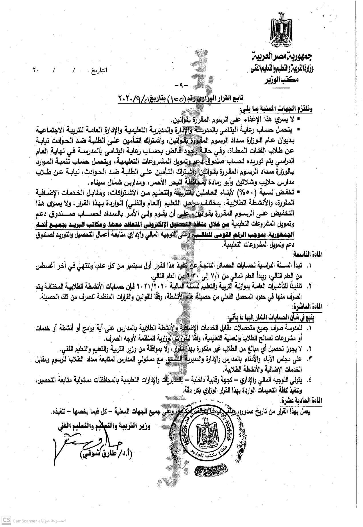 """رسميا.. المصروفات الدراسية للعام ٢٠٢١/٢٠٢٠.. من ٢٠٠ لـ ٥٠٠ جنية """"مستند"""" 9"""