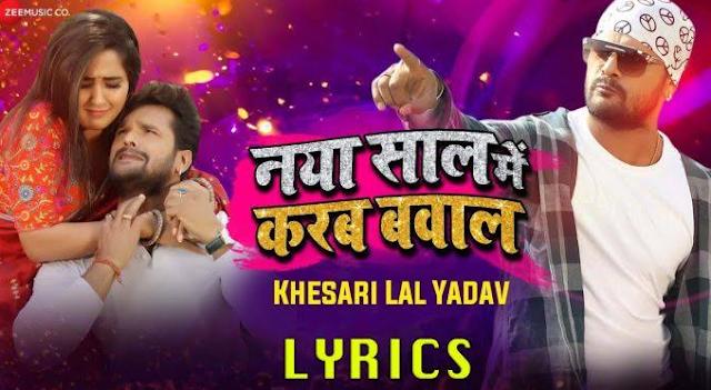 नया साल में करब बवाल (Naya Saal Mein Karab Bawal) Lyrics - Khesari Lal Yadav