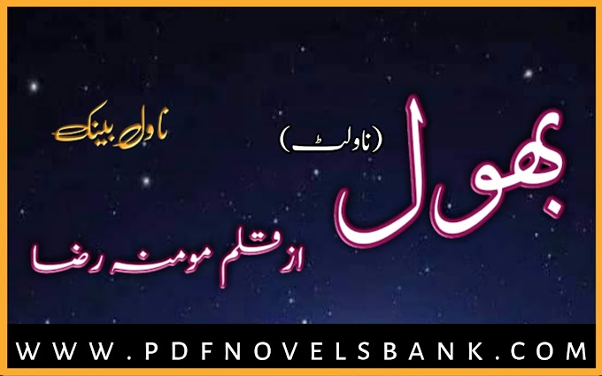 Bhol by Momina Raza Novelette Complete Pdf Download