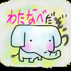 Watanabe's elephant