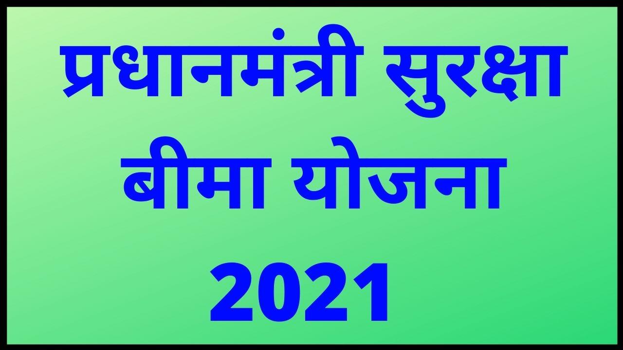 pradhaanamantree suraksha beema yojana - 2021