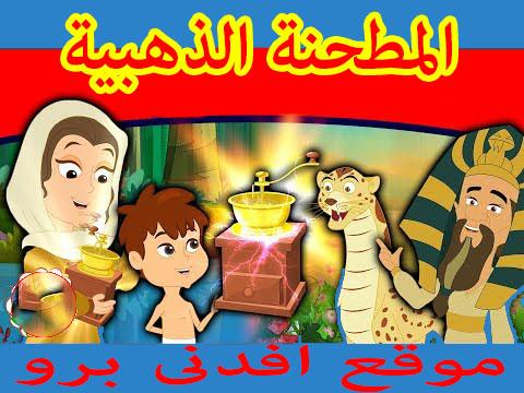 قصص اطفال,قصص الاطفال,قصص عربية,قصص,قصص اطفال قبل النوم,قصص للاطفال,قصص عربية للاطفال,اطفال,قصة,قصص عربيه,قصص للاطفال قبل النوم,قصص قبل النوم,حكايات اطفال,حواديت اطفال,حكايات,قصص عربي,قصص الاميرات,قصص قبل النوم للاطفال,قصص قصص,قصص العربيه.كرتون,فيلم كرتون,كرتون اطفال,افلام كرتون,كرتون نتورك,كرتون مستر بين,بن تن,كارتون,كرتون 2018,رسوم متحركة,فلم كرتون,بن 10,كرتون كيدو,كرتون جديد,كرتون بن تن,توم,كرتون ربانزل,اودبودز كرتون,كرتون مضحك جدا,كرتون اودبودز,فلم كرتون مضحك,كرتون الاطفال