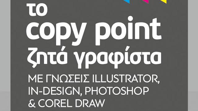 Ναύπλιο: Το copy point ζητάει γραφίστα