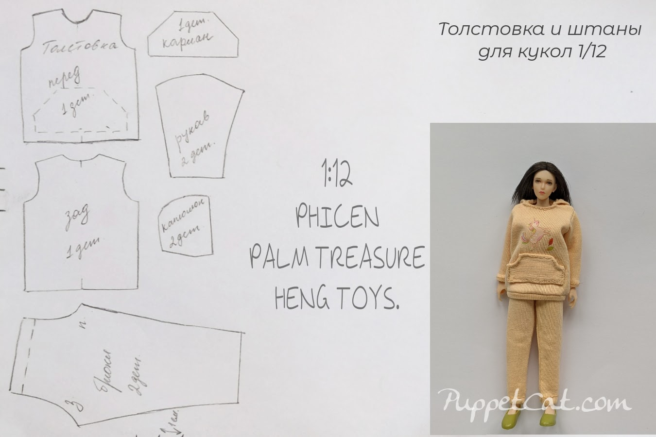 pattern pants and sweatshirt for dolls 1/12
