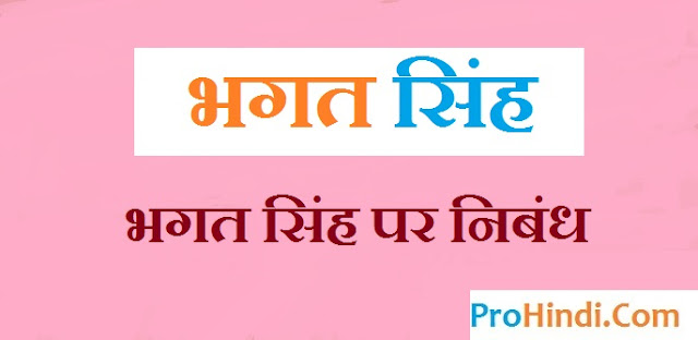 Essay-on-Bhagat-Singh-in-Hindi
