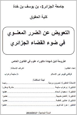 أطروحة دكتوراه: التعويض عن الضرر المعنوي في ضوء القضاء الجزائري PDF