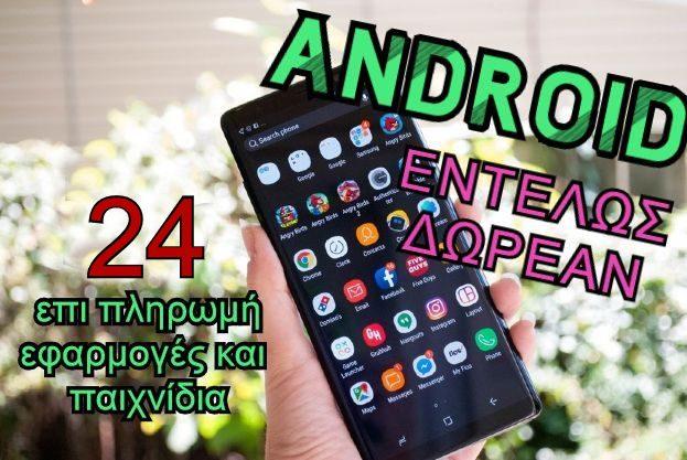 [Προσφορές Android]: 24 επί πληρωμή εφαρμογές δωρεάν για λίγες ημέρες