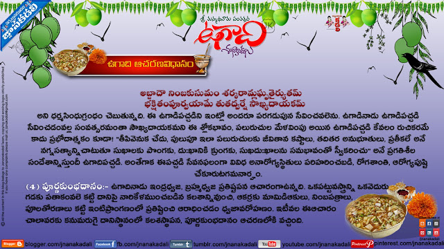 ugadi information in telugu, ugadi aacharana vidhaanam in telugu, ugadi festival best telugu information, ugadi quotes information
