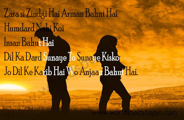 Dil Sad Shayari