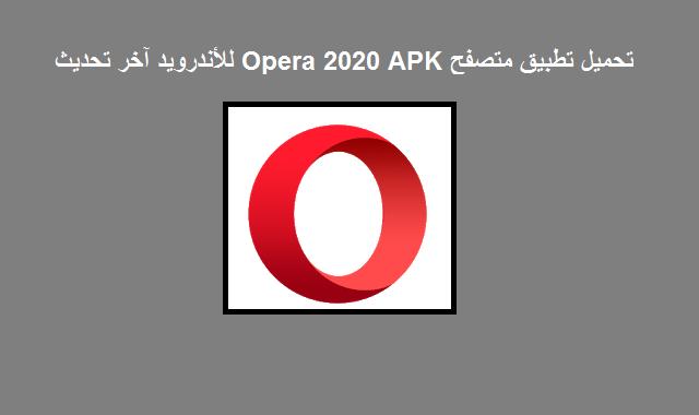 تحميل تطبيق متصفح Opera 2020 APK للأندرويد آخر تحديث