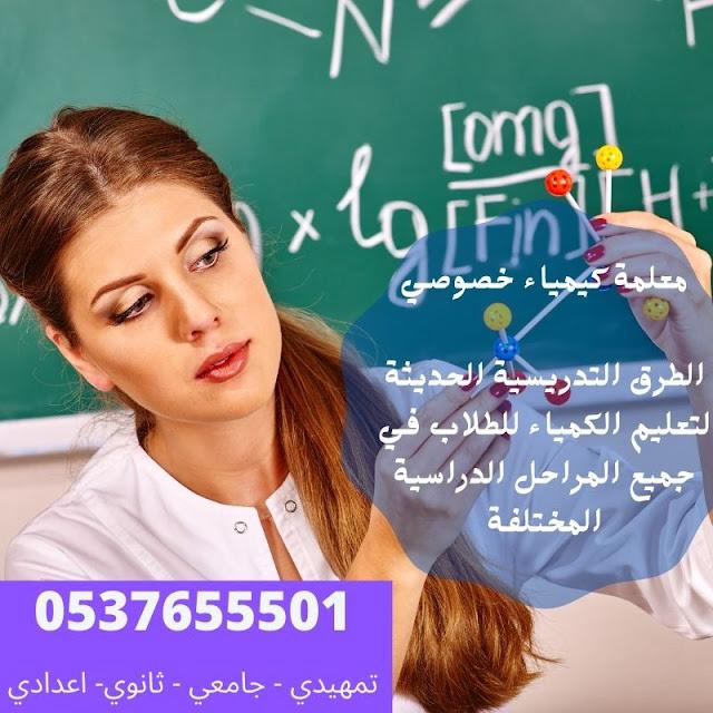 معلمة كيمياء خصوصي 0537655501 في جميع مدن المملكة بخصم 30% الأن
