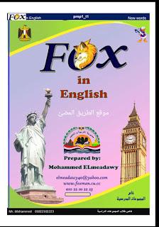 مذكره لغة إنجليزية للصف الاول الاعدادي الترم الاول، مذكره كلمات وكراسة الواجب انجليزي أولى إعدادى 2020