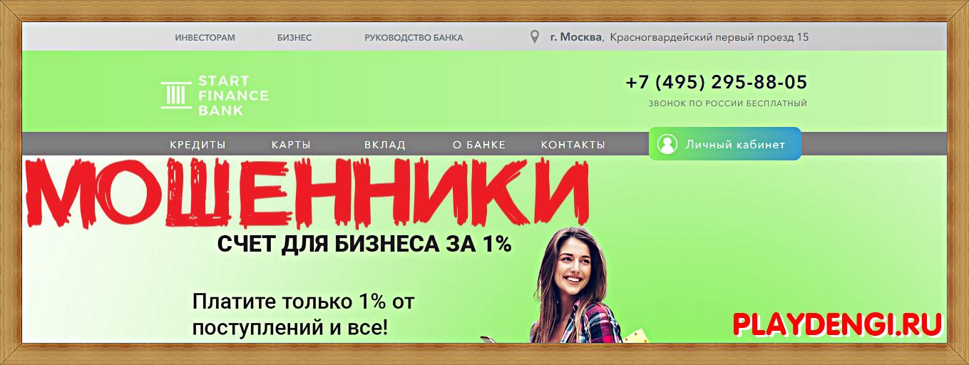[ЛОХОТРОН] startfinbank.ru – Отзывы, развод на деньги! СТАРТ ФИНАНС