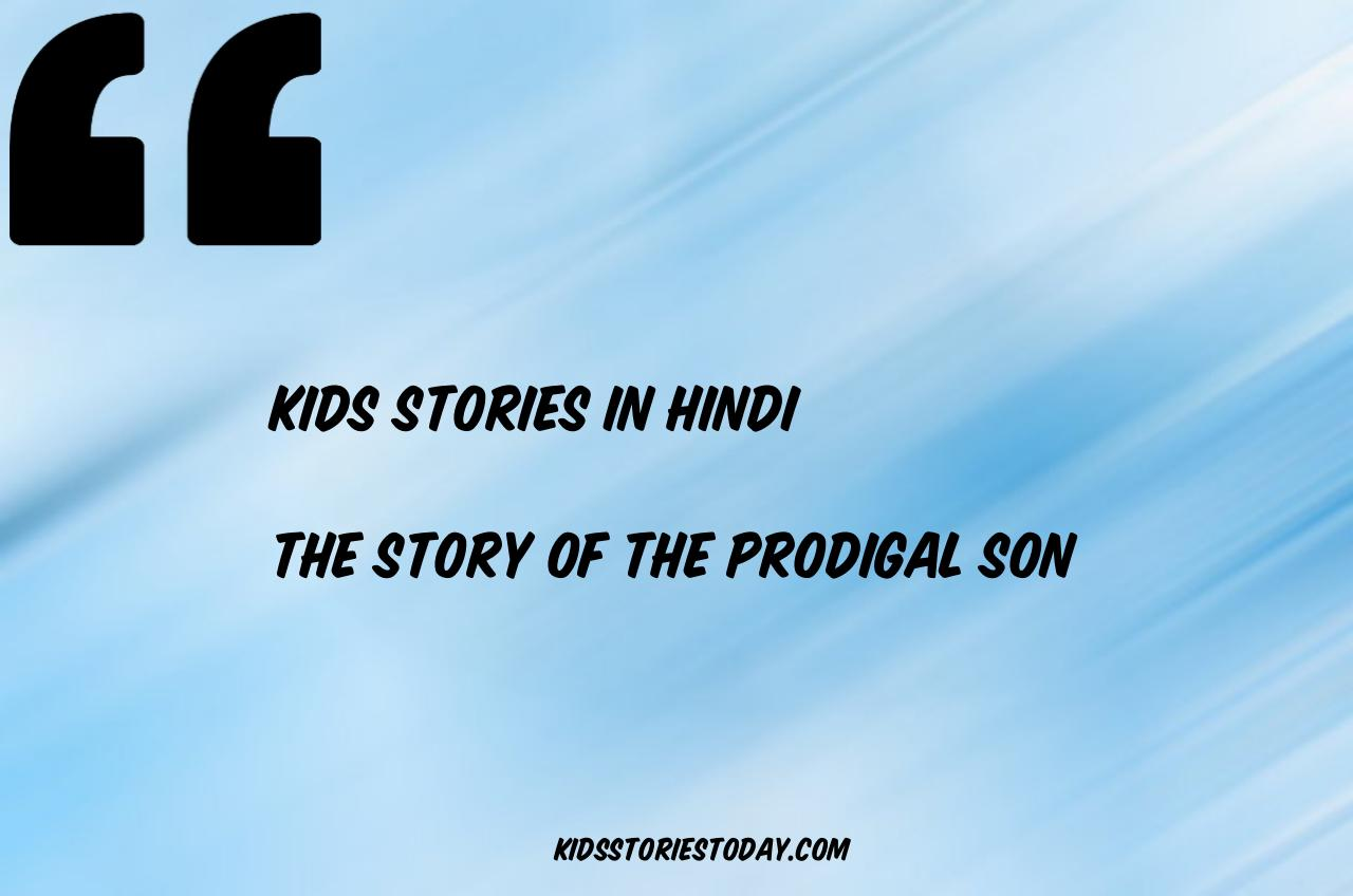 Kids Stories In hindi || बेकार बेटे की कहानी || The Story of the Prodigal Son