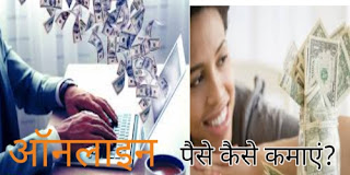 internet se paise kamane ke tarike,how to make money online