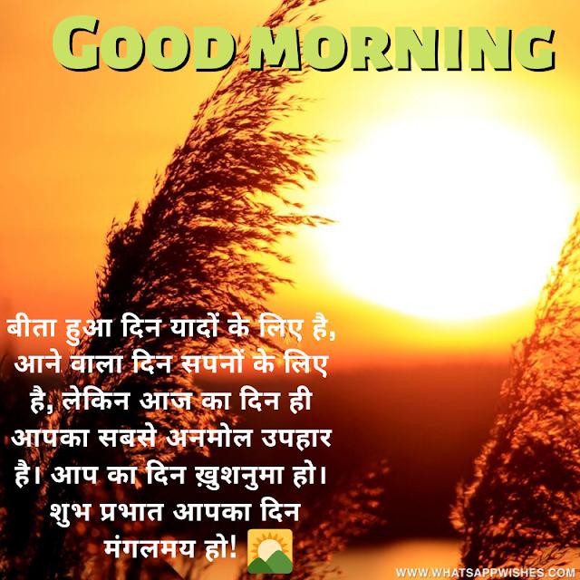 suprabhat sms shayari anmol vachan